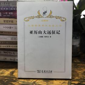 汉译世界学术名著丛书·亚历山大远征记