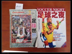足球世界1994.2