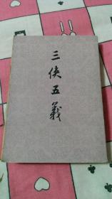 三侠五义(竖版繁体、上海古籍出版社、80年一版一印)