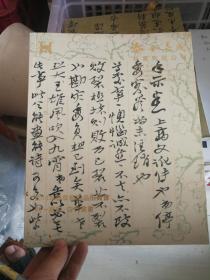 2015春季艺术品拍卖会 同一藏家•古代书画