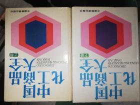 中国化工商品大全(上下册)
