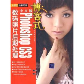 式中文版Photoshop CS3数码照片后期处理 博艺智联著 清华出