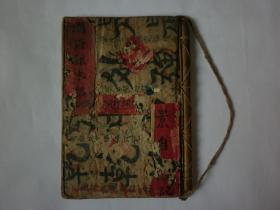 1951年初小《国语课本(第七册)》《算术课本(第七册)》【合订壹册、穿竹悬绳、样式古朴、参阅描述】.