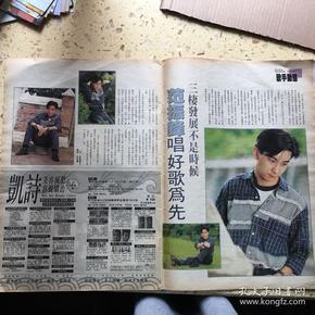 范振锋8开港版早期彩页,2页(需折叠)