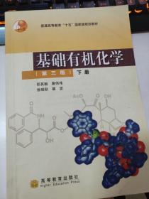 【影印二手旧书 介意者请慎拍】 基础有机化学(第三版 下册)邢其毅 9787040177558高等教育出版社