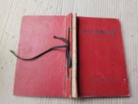 劳动保险手册(1957年)