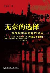 无奈的选择:冷战与中苏同盟的命运