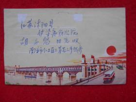 信封 南京长江大桥(有中国人民邮政邮票8分1枚)