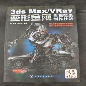 技艺非凡:3ds Max、Vray变形金刚影视效果制作技法(正版无光盘)9787122057976
