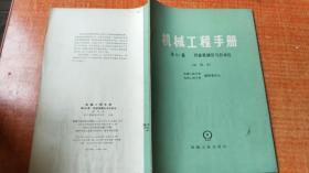 机械工程手册 第60篇  焊接机械化与自动化