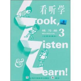 看听学3(练习册)(注释改编本) [Work book3]