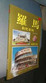 罗马和梵蒂冈 两幅折页图