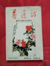 普通话 创刊十周年纪念特刊 1995.2-1996.1(实物拍照