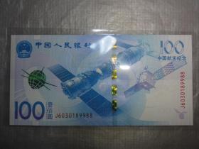 航天纪念钞 号码J6030189988
