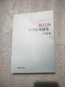 刘京海成功教育随笔