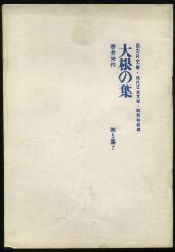 大根の叶(大根的叶子)(雨の日文库第5集7・现代日本文学・战中战前编)