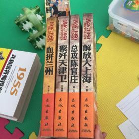 1946-1950国共生死决战全记录 4册合售