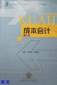 正版二手 成本会计(第三版) 杨贞斌 东北师范大学9787560281469