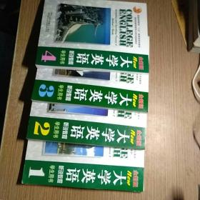 全新版大学英浯听说教程学生用书1一4册共八张光盘