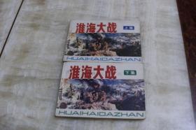 淮海大战<上下>(平装64开  1985年2月1版1印  有描述有清晰书影供参考)