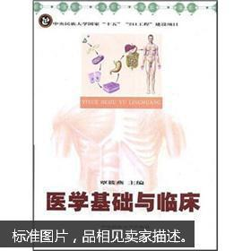 医学基础与临床