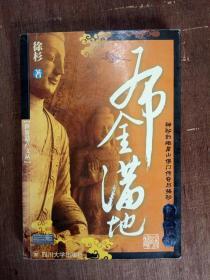 布金满地—神秘的峨眉山佛门传奇与揭秘(第二部)