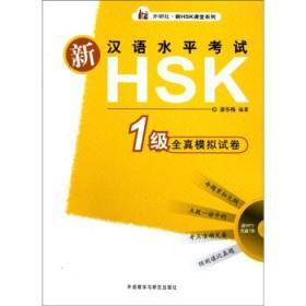 新汉语水平考试HSK1级全真模拟试卷(附光盘)/外研社新HSK课堂系列 梁冬梅 正版 9787513514446 书店