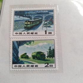 普15交通运输新票【免邮费】