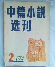 中篇小说选刊1991.2 品相如图