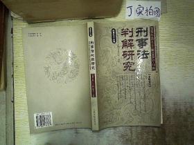 刑事法判解研究.2006年第1~2辑(总第14~15辑)