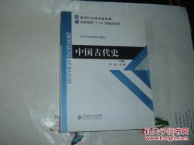 正版现货 中国古代史 下册 宁欣主编 北京师范大学出版社