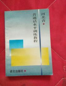 河北省普通话水平训练教程(实物拍照