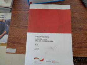 中国民商事法律汇编  合作伙伴 德国