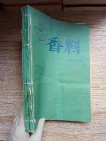 香料(NO.152 NO.151 NO.150 NO.149 )4本装订在一起了