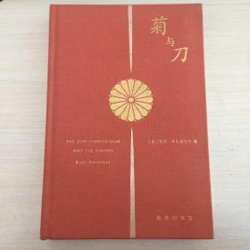 菊与刀(大众版·精装)