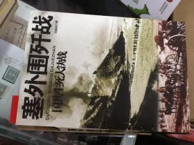 国共生死大决战:塞外围歼战