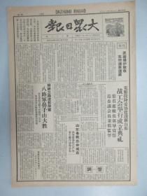 大众日报 第180期 1940年8月  4开4版 有站工会举行成立典礼、八路军鼻子山大胜、招展妇女解放大纛等内容