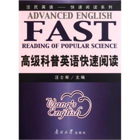 高级科普英语快速阅读