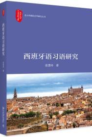 北京大学人文学科文库·北大外国语言学研究丛书:西班牙语习语研究