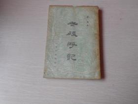 老残游记  (1958年港版)