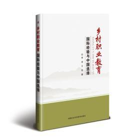 乡村职业教育:国际经验与中国选择