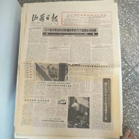 山西日报1988.5.3