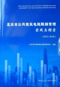 北京市公共建筑电耗限额管理实践与探索(2013-2016)(含光盘)