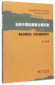 当前中国的腐败治理机制