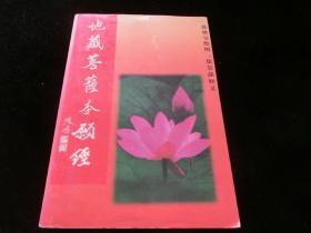 地藏菩萨本愿经(图文本)