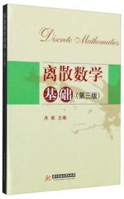 正版二手包邮离散数学基础华中科技大学9787560957111