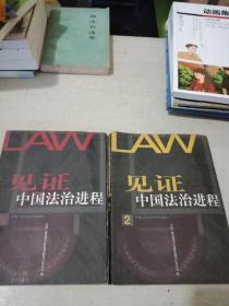 见证中国法治进程1.2