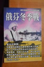 台星光版《虽败犹荣的105天极地战   俄芬冬季战》 大32开本大量图片!