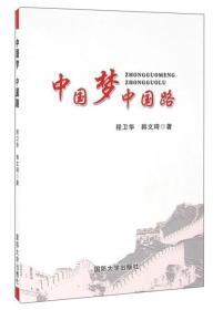 中国梦中国路