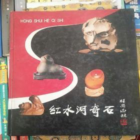 《红水河奇石》12开画册